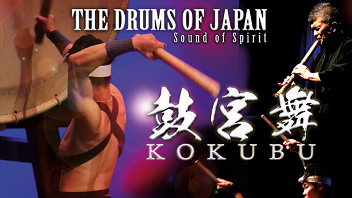 KOKUBU - The Drums of Japan 2018